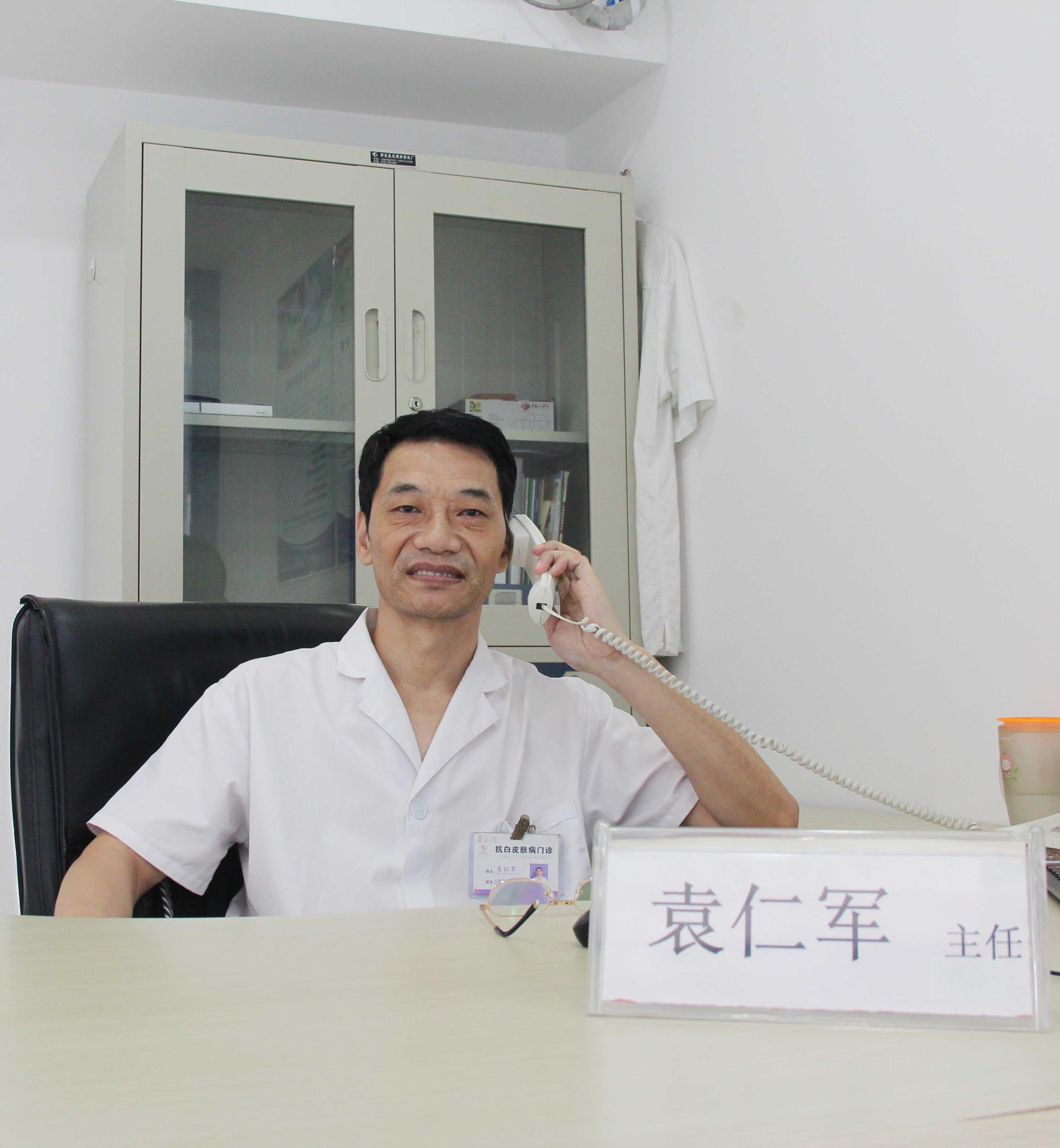 南昌抗白白癜风门诊医院专家袁仁军