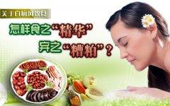 白癜风患者的饮食禁忌有哪些